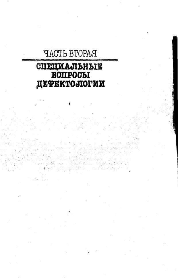 PDF. Том 5. Основы дефектологии. Выготский Л. С. Страница 83. Читать онлайн