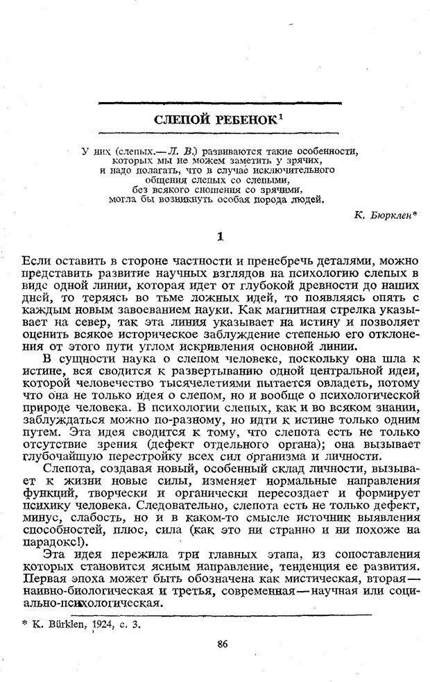 PDF. Том 5. Основы дефектологии. Выготский Л. С. Страница 84. Читать онлайн