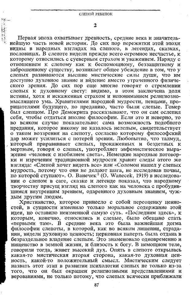 PDF. Том 5. Основы дефектологии. Выготский Л. С. Страница 85. Читать онлайн