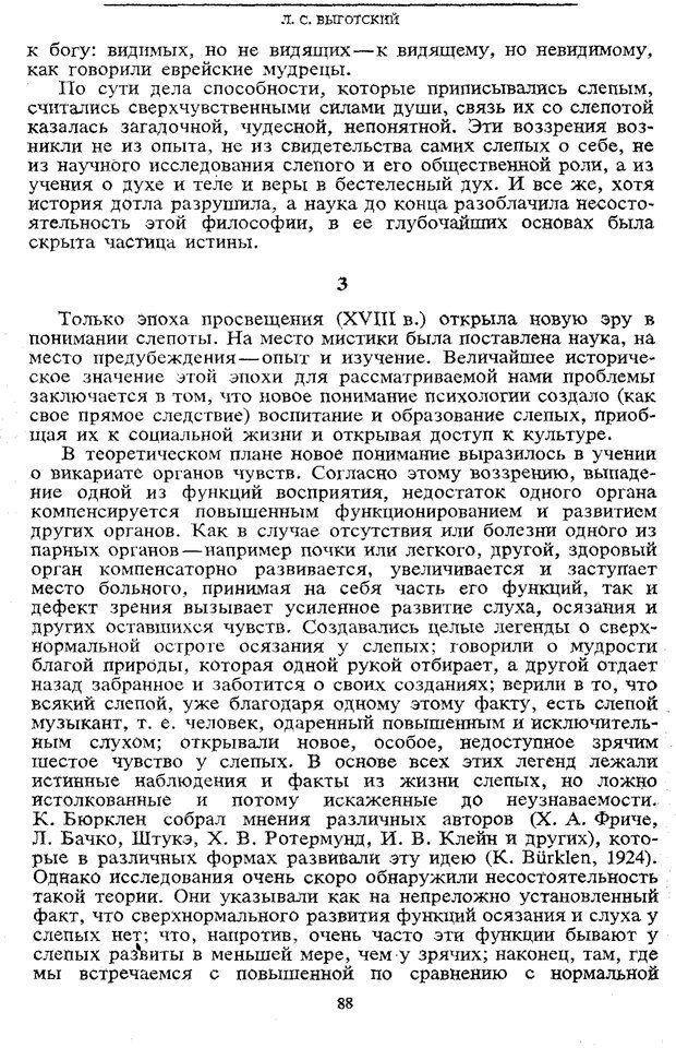 PDF. Том 5. Основы дефектологии. Выготский Л. С. Страница 86. Читать онлайн