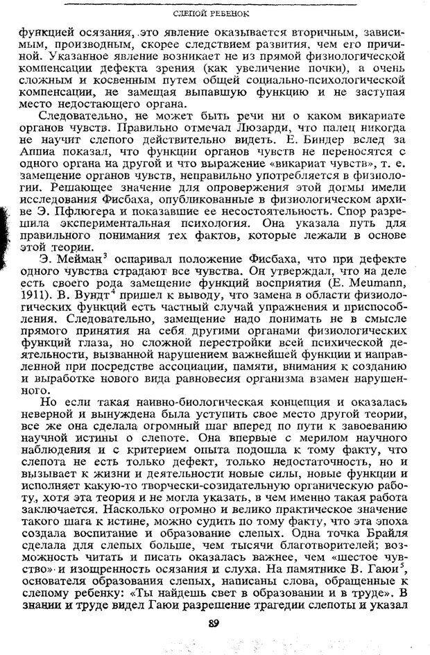 PDF. Том 5. Основы дефектологии. Выготский Л. С. Страница 87. Читать онлайн
