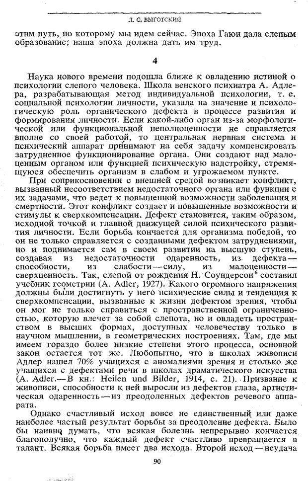 PDF. Том 5. Основы дефектологии. Выготский Л. С. Страница 88. Читать онлайн