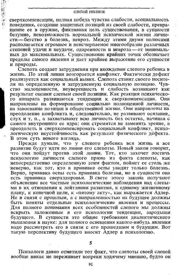 PDF. Том 5. Основы дефектологии. Выготский Л. С. Страница 89. Читать онлайн