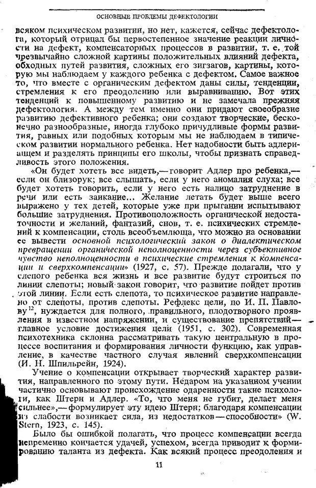 PDF. Том 5. Основы дефектологии. Выготский Л. С. Страница 9. Читать онлайн