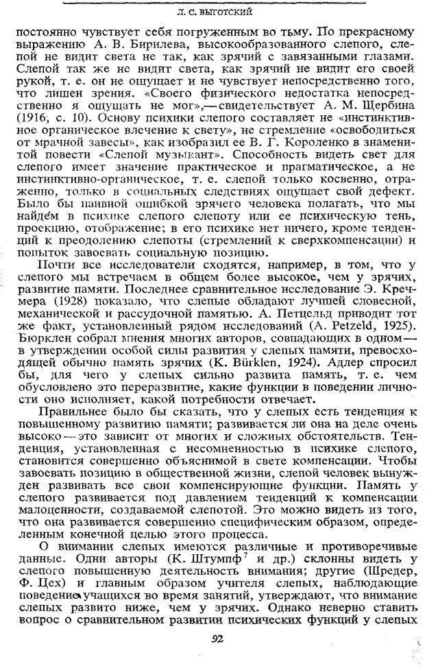 PDF. Том 5. Основы дефектологии. Выготский Л. С. Страница 90. Читать онлайн