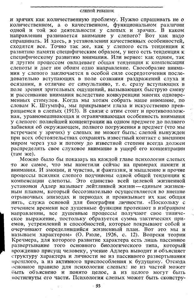 PDF. Том 5. Основы дефектологии. Выготский Л. С. Страница 91. Читать онлайн