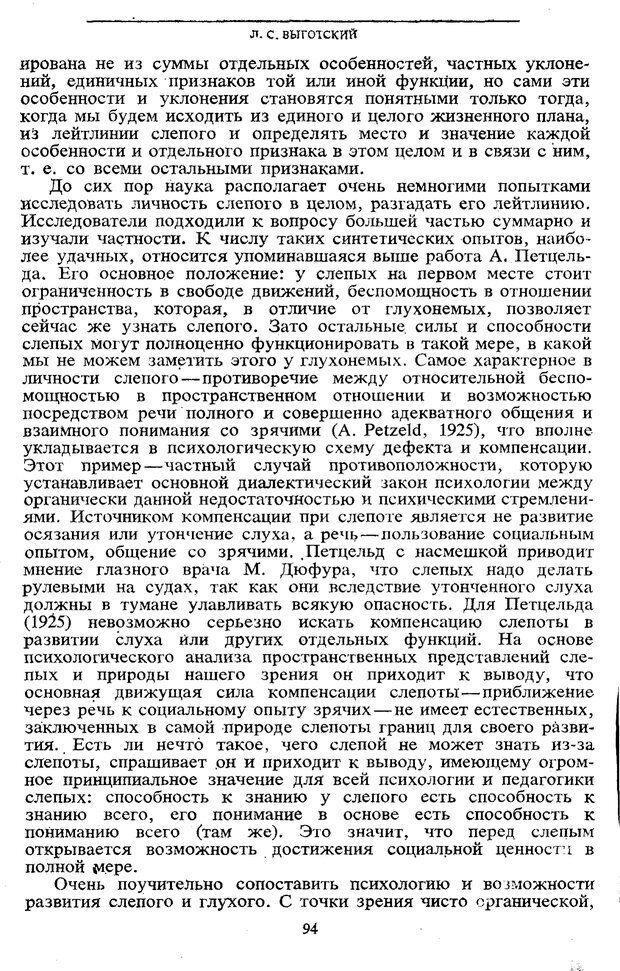 PDF. Том 5. Основы дефектологии. Выготский Л. С. Страница 92. Читать онлайн