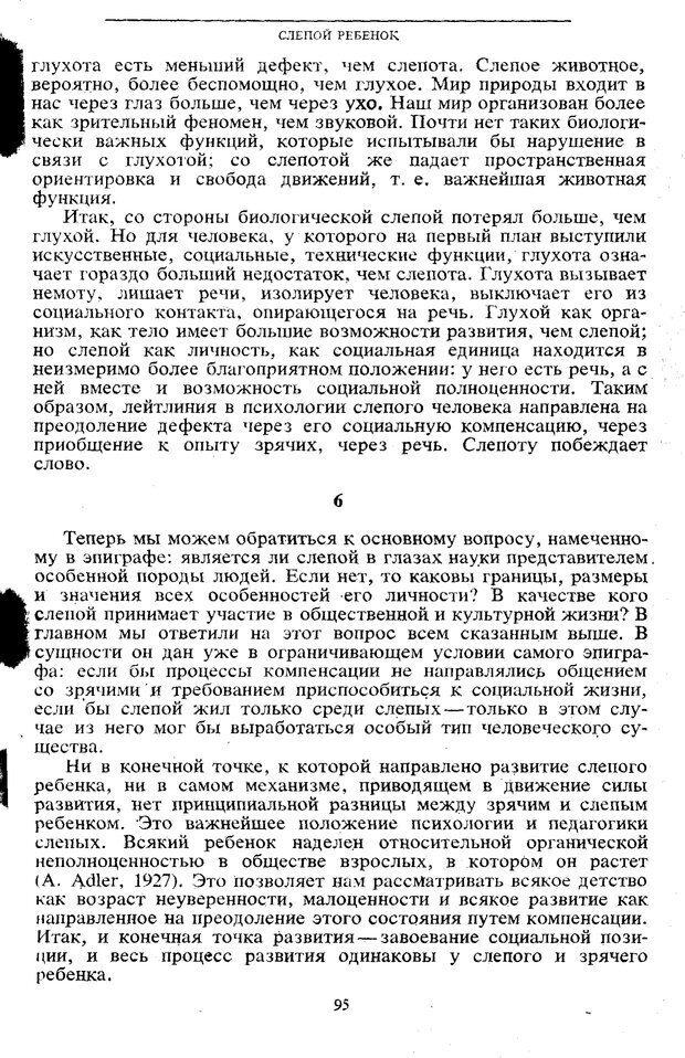PDF. Том 5. Основы дефектологии. Выготский Л. С. Страница 93. Читать онлайн