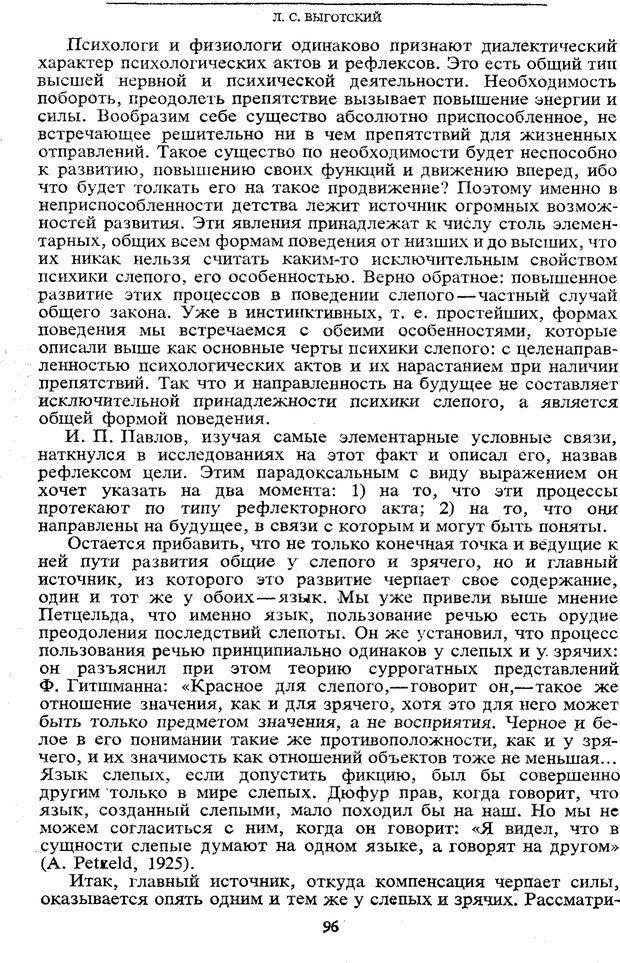 PDF. Том 5. Основы дефектологии. Выготский Л. С. Страница 94. Читать онлайн