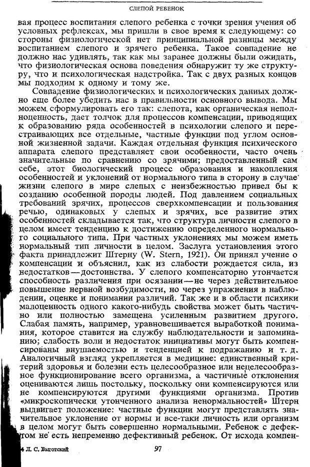 PDF. Том 5. Основы дефектологии. Выготский Л. С. Страница 95. Читать онлайн