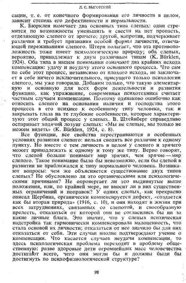 PDF. Том 5. Основы дефектологии. Выготский Л. С. Страница 96. Читать онлайн