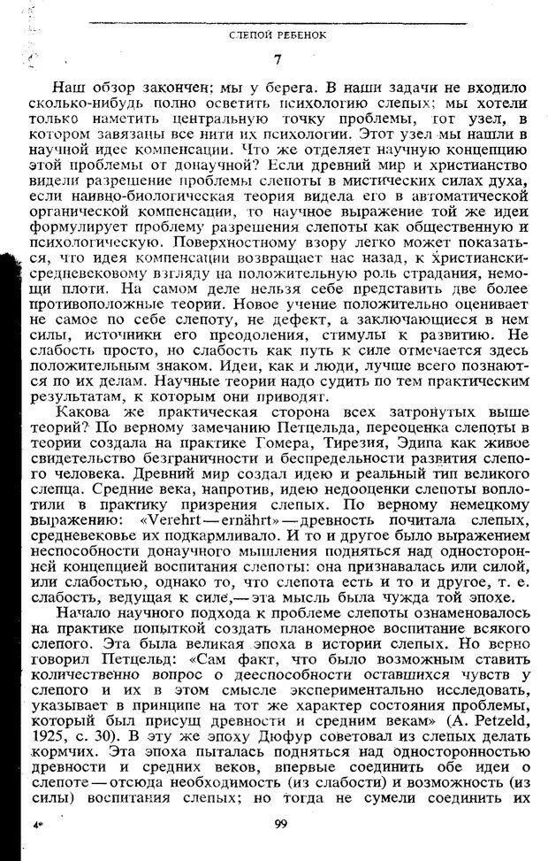 PDF. Том 5. Основы дефектологии. Выготский Л. С. Страница 97. Читать онлайн