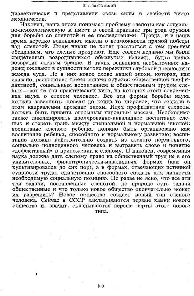 PDF. Том 5. Основы дефектологии. Выготский Л. С. Страница 98. Читать онлайн