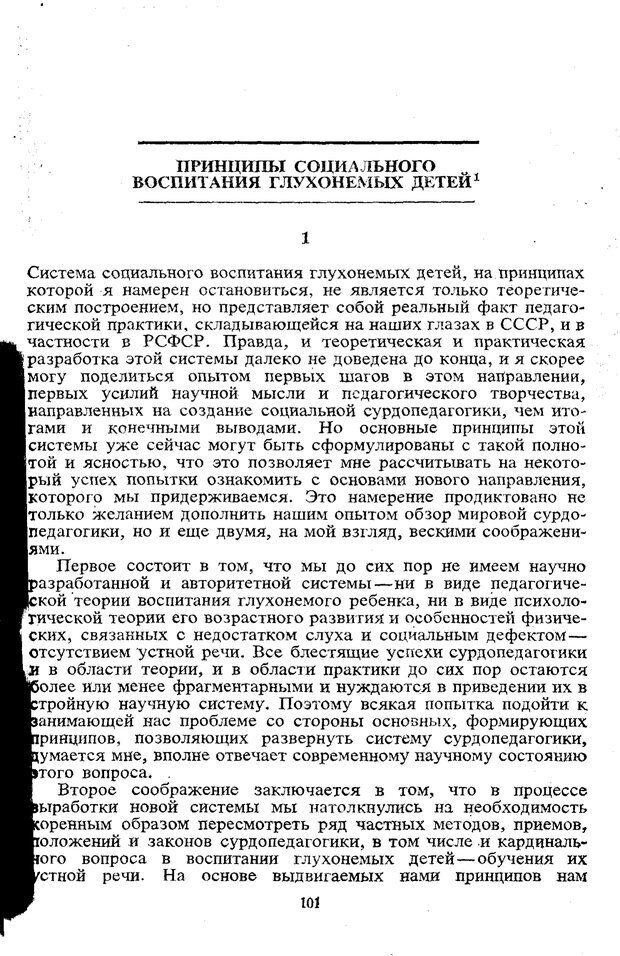 PDF. Том 5. Основы дефектологии. Выготский Л. С. Страница 99. Читать онлайн