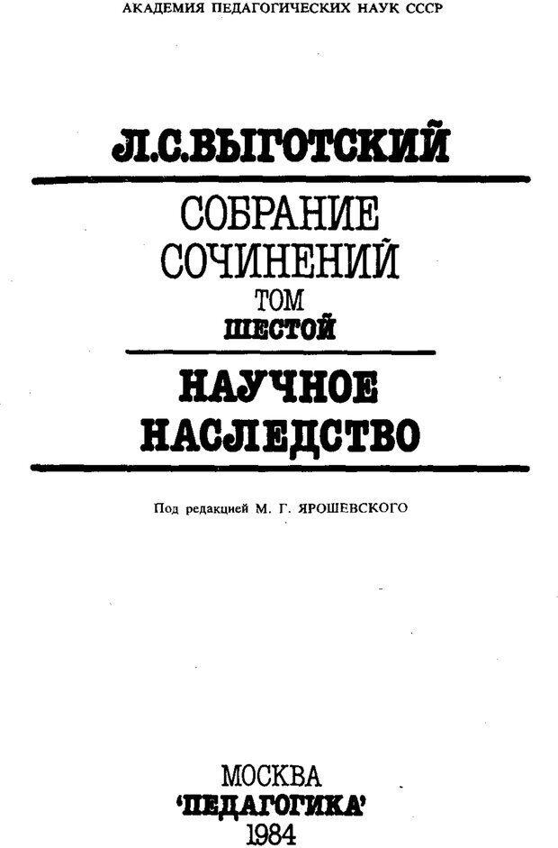 PDF. Том 6. Научное наследство. Выготский Л. С. Страница 1. Читать онлайн