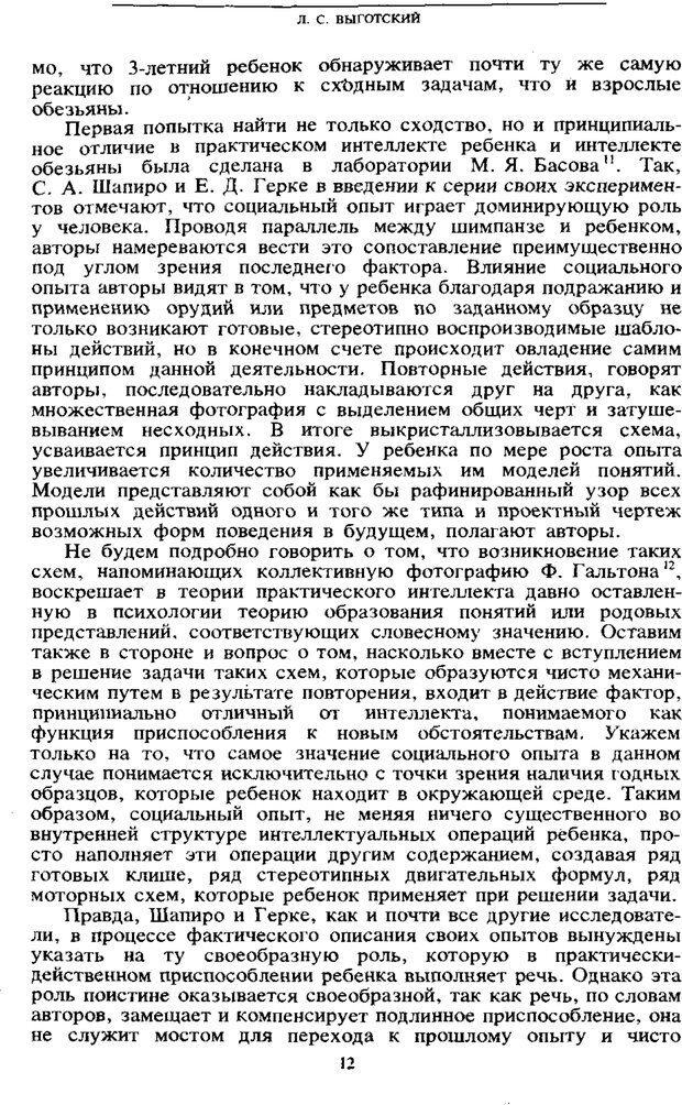 PDF. Том 6. Научное наследство. Выготский Л. С. Страница 10. Читать онлайн