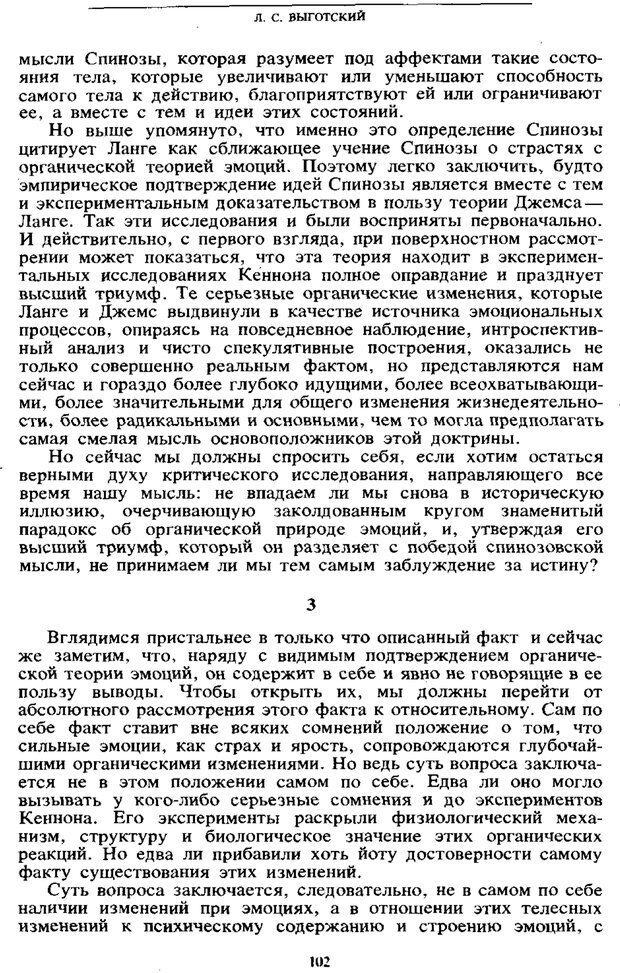 PDF. Том 6. Научное наследство. Выготский Л. С. Страница 100. Читать онлайн