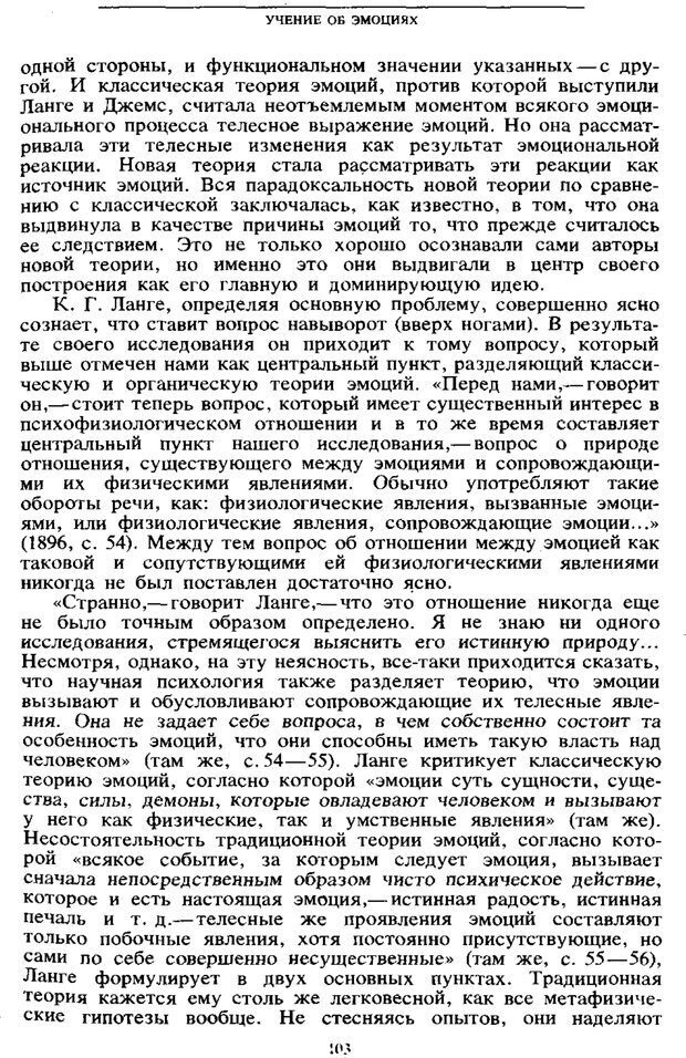 PDF. Том 6. Научное наследство. Выготский Л. С. Страница 101. Читать онлайн