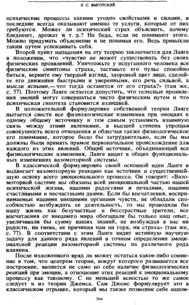 PDF. Том 6. Научное наследство. Выготский Л. С. Страница 102. Читать онлайн