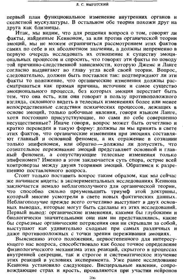 PDF. Том 6. Научное наследство. Выготский Л. С. Страница 104. Читать онлайн