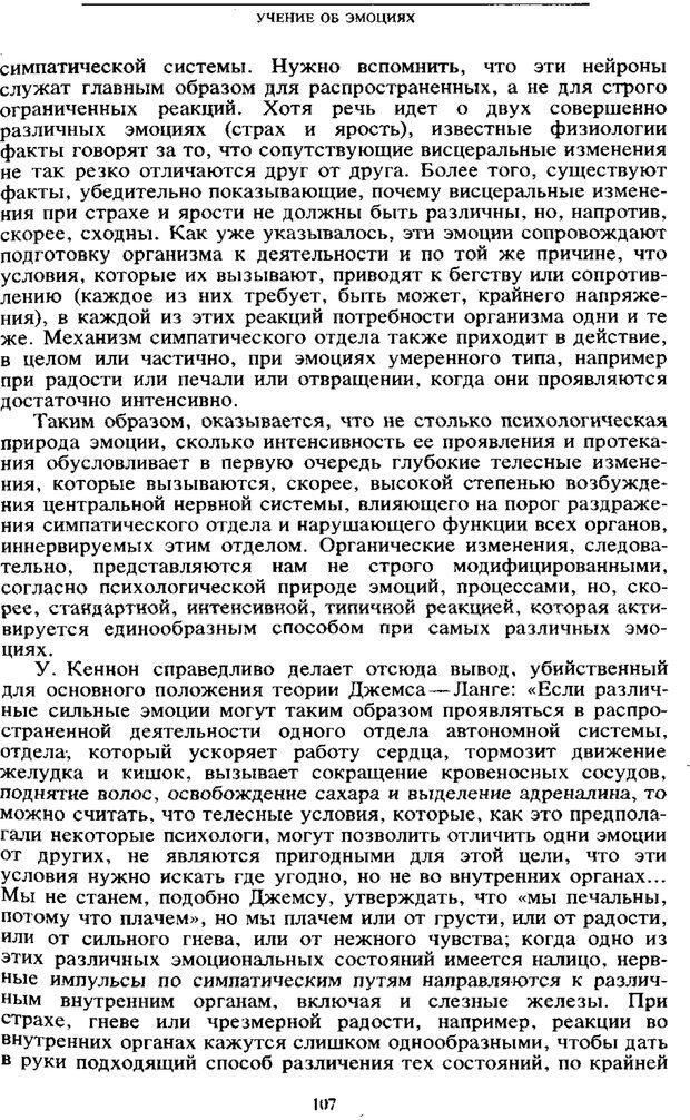 PDF. Том 6. Научное наследство. Выготский Л. С. Страница 105. Читать онлайн