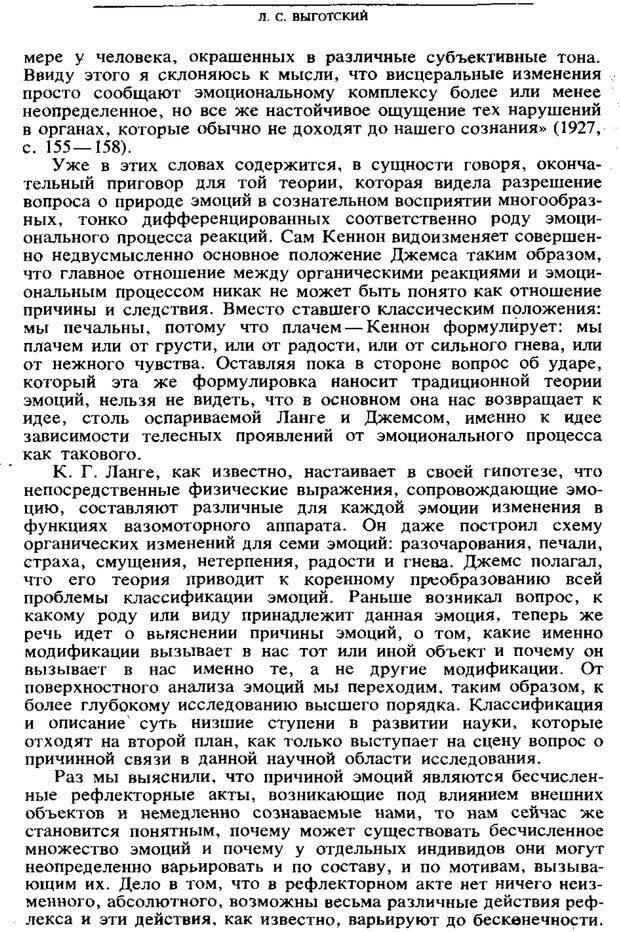 PDF. Том 6. Научное наследство. Выготский Л. С. Страница 106. Читать онлайн