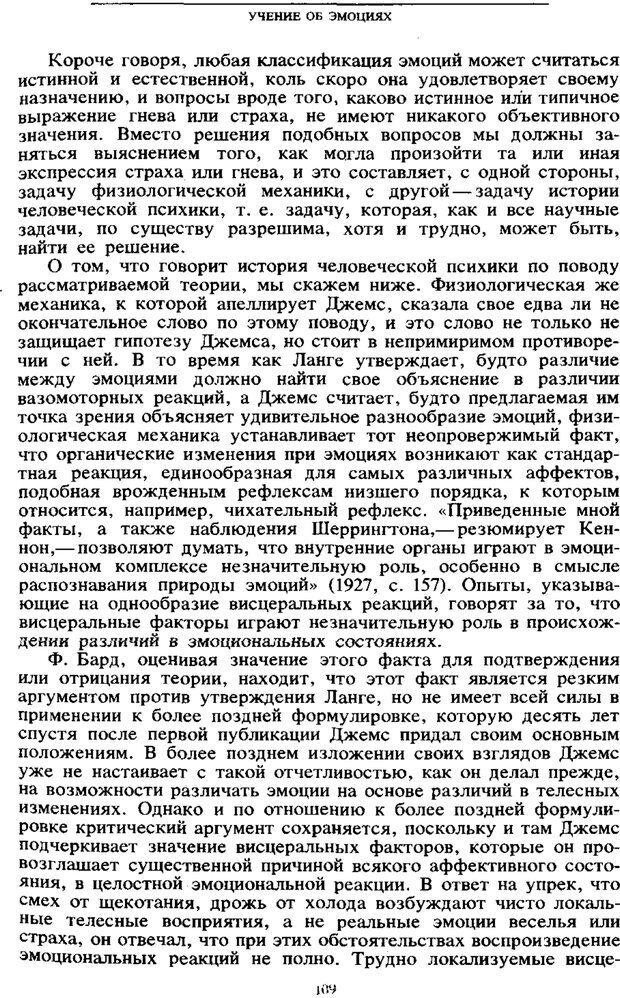 PDF. Том 6. Научное наследство. Выготский Л. С. Страница 107. Читать онлайн