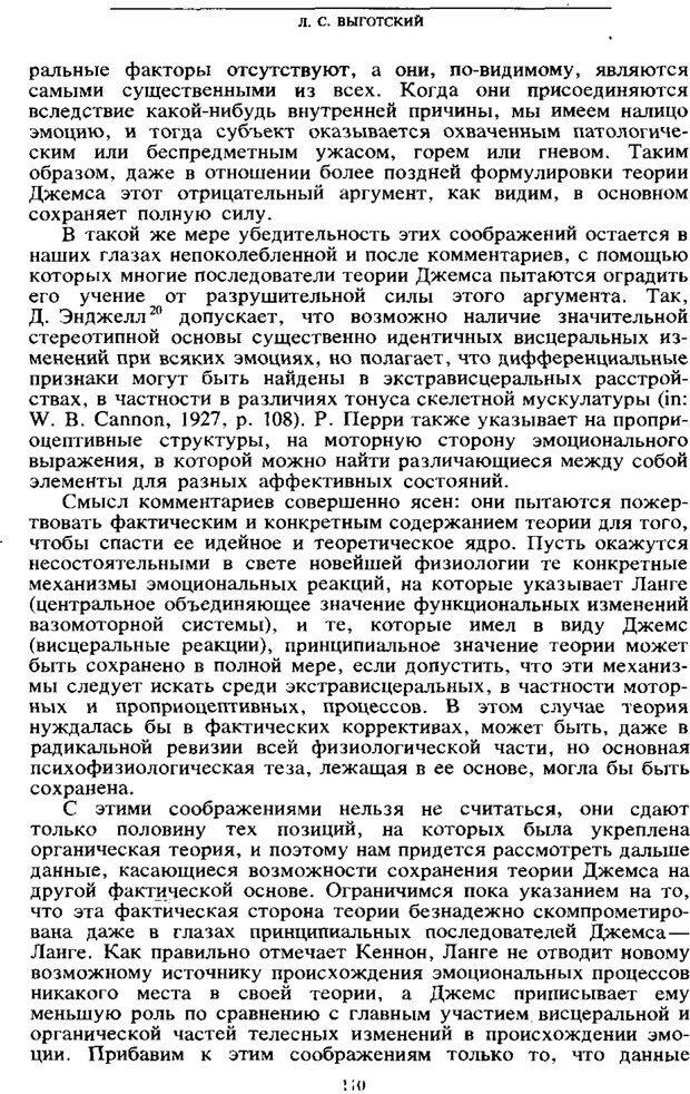 PDF. Том 6. Научное наследство. Выготский Л. С. Страница 108. Читать онлайн
