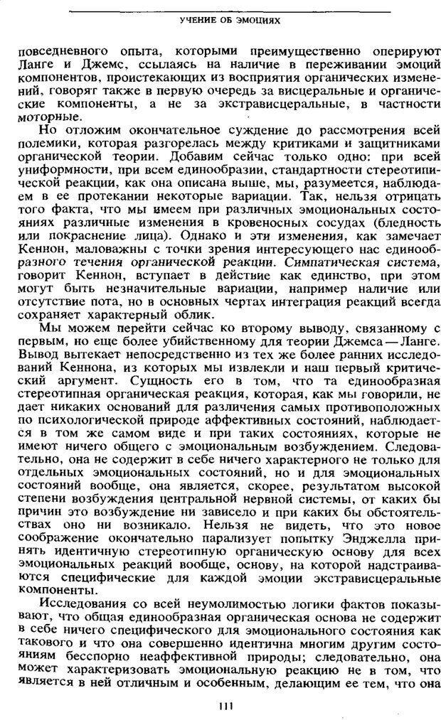 PDF. Том 6. Научное наследство. Выготский Л. С. Страница 109. Читать онлайн