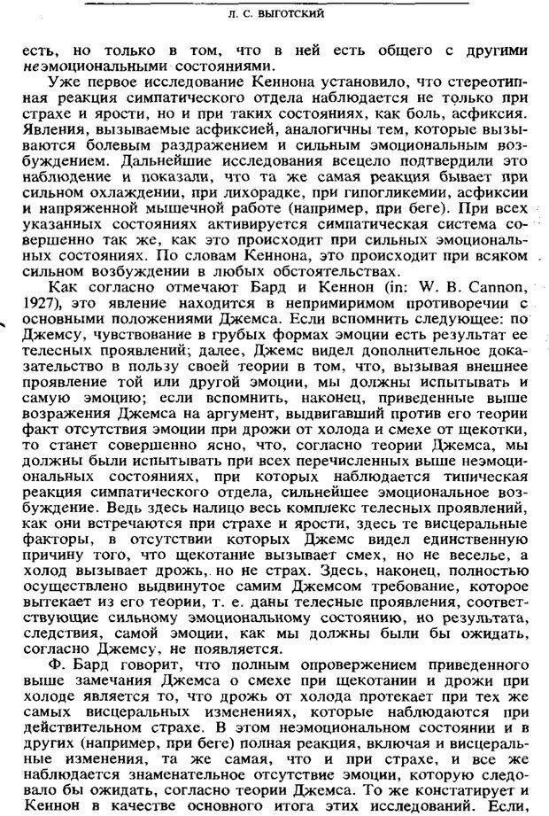 PDF. Том 6. Научное наследство. Выготский Л. С. Страница 110. Читать онлайн