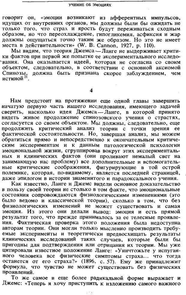 PDF. Том 6. Научное наследство. Выготский Л. С. Страница 111. Читать онлайн