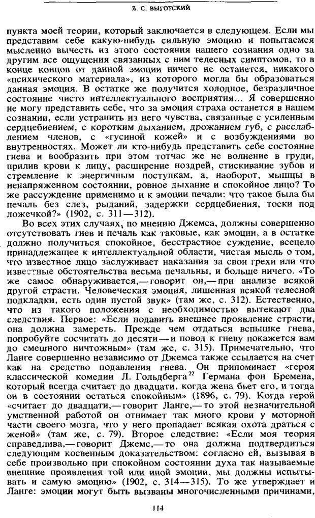 PDF. Том 6. Научное наследство. Выготский Л. С. Страница 112. Читать онлайн