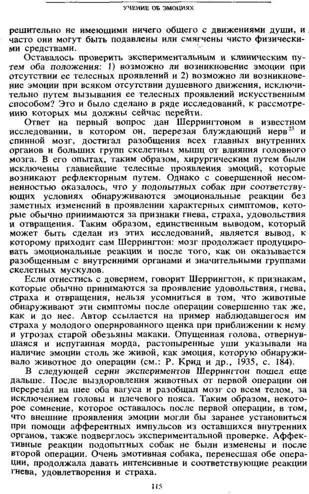 PDF. Том 6. Научное наследство. Выготский Л. С. Страница 113. Читать онлайн