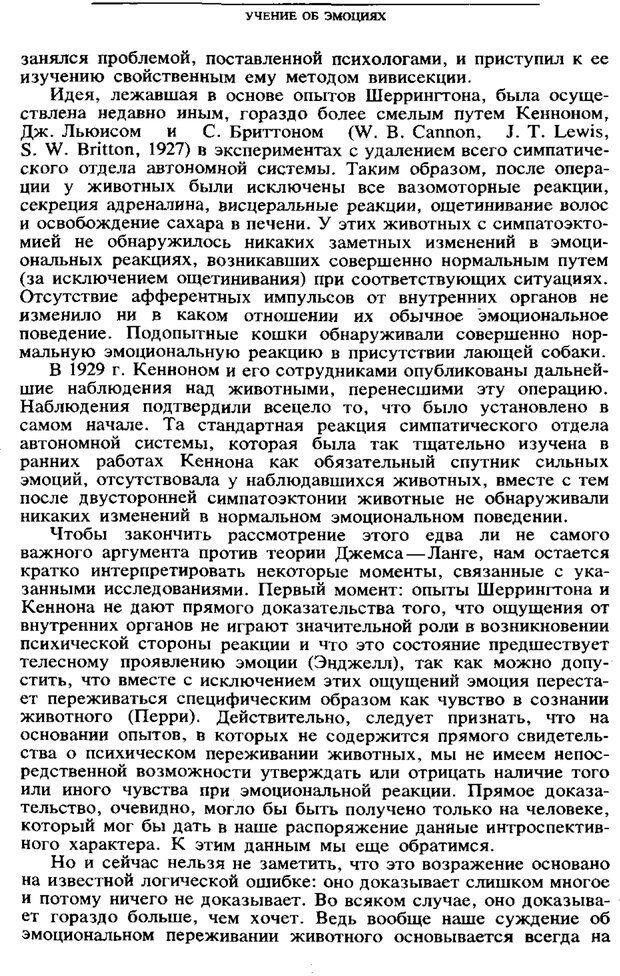 PDF. Том 6. Научное наследство. Выготский Л. С. Страница 115. Читать онлайн