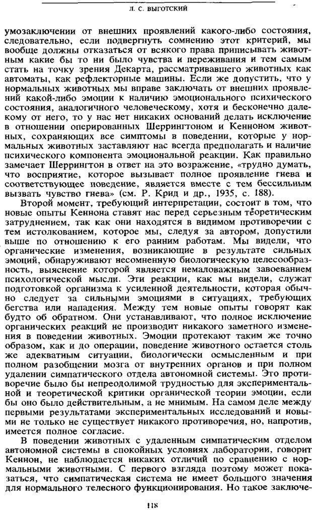 PDF. Том 6. Научное наследство. Выготский Л. С. Страница 116. Читать онлайн