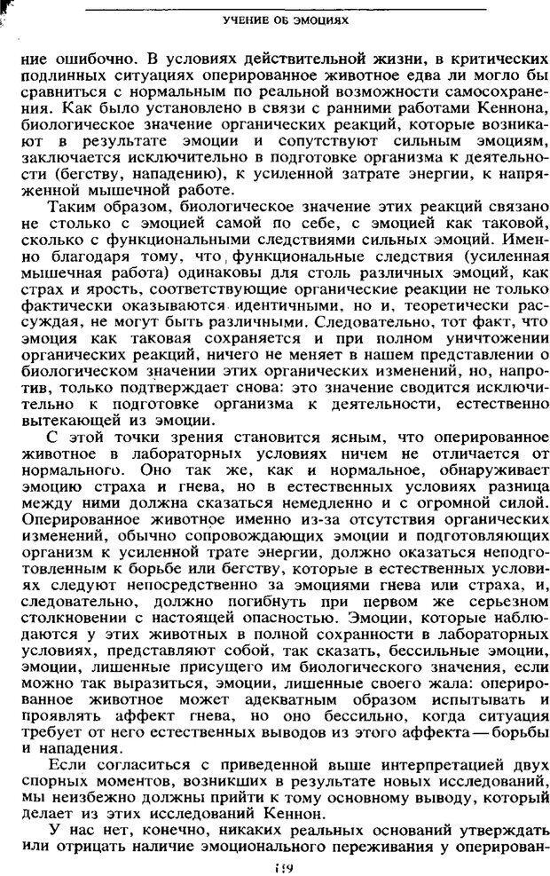 PDF. Том 6. Научное наследство. Выготский Л. С. Страница 117. Читать онлайн