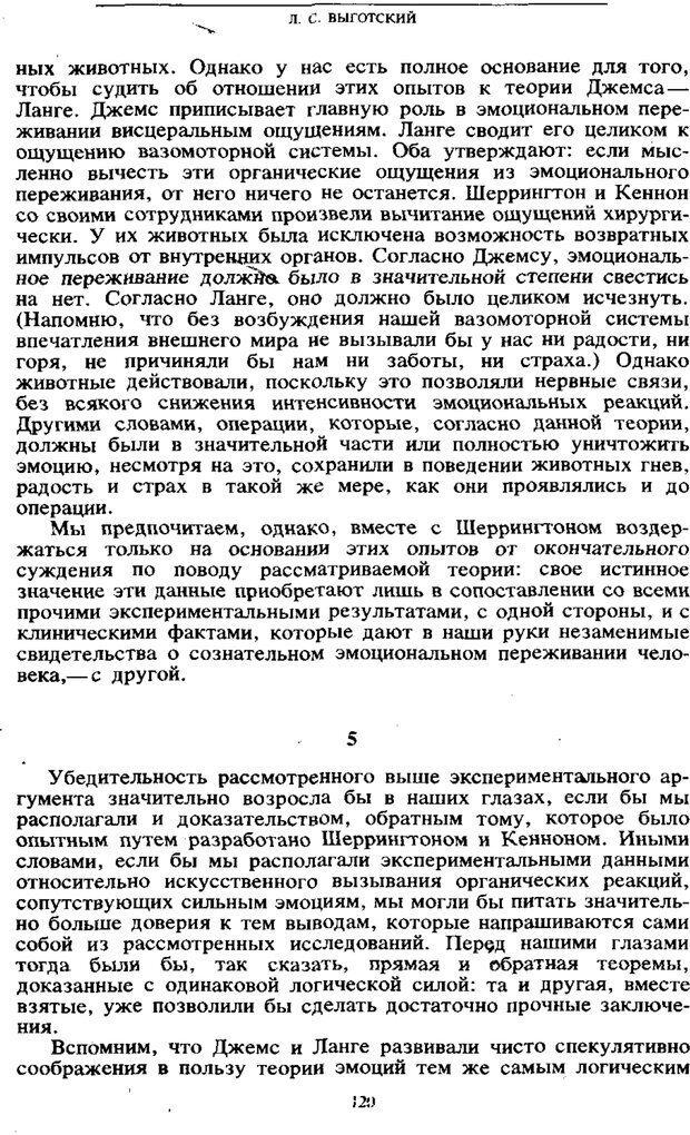 PDF. Том 6. Научное наследство. Выготский Л. С. Страница 118. Читать онлайн