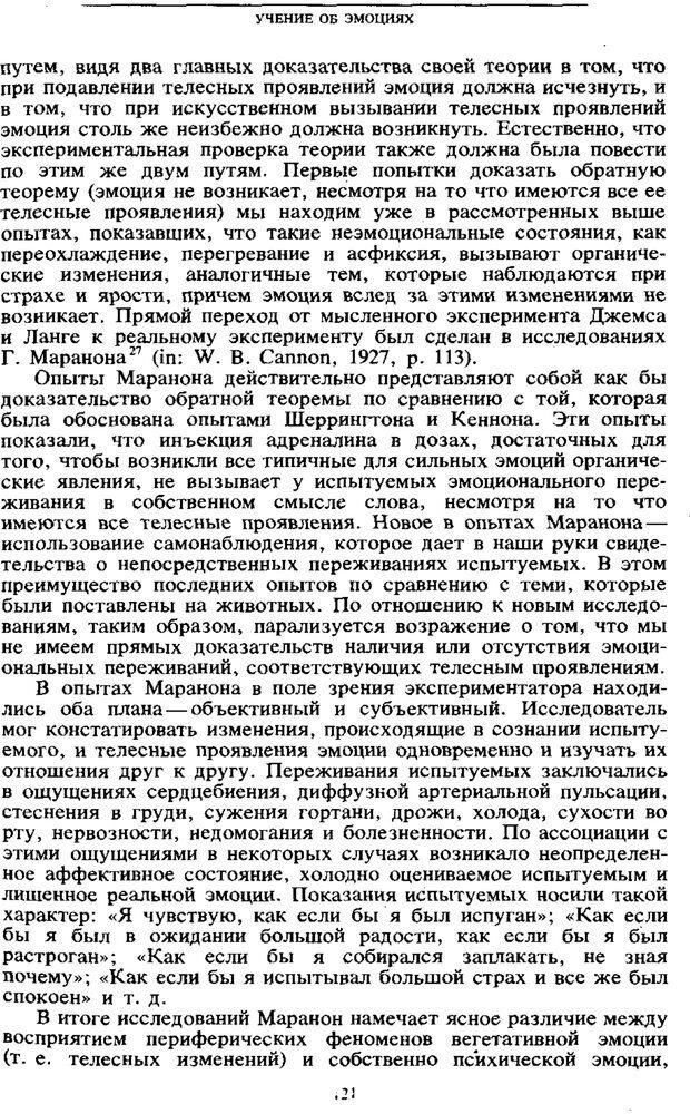 PDF. Том 6. Научное наследство. Выготский Л. С. Страница 119. Читать онлайн