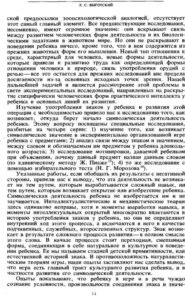 PDF. Том 6. Научное наследство. Выготский Л. С. Страница 12. Читать онлайн