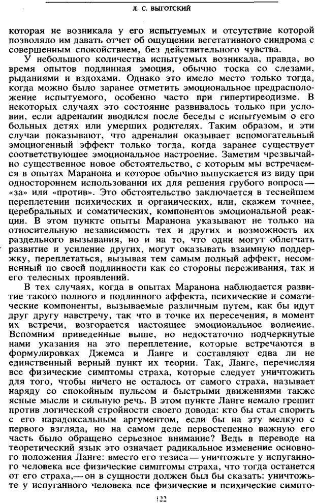 PDF. Том 6. Научное наследство. Выготский Л. С. Страница 120. Читать онлайн