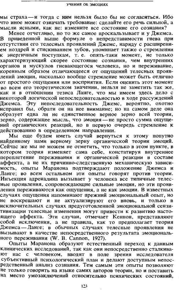 PDF. Том 6. Научное наследство. Выготский Л. С. Страница 121. Читать онлайн