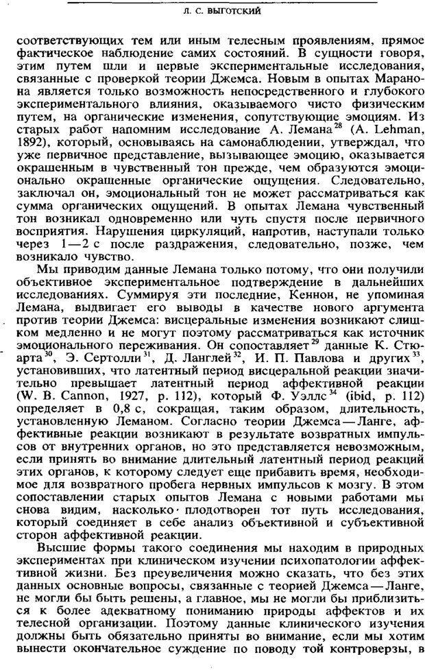 PDF. Том 6. Научное наследство. Выготский Л. С. Страница 122. Читать онлайн