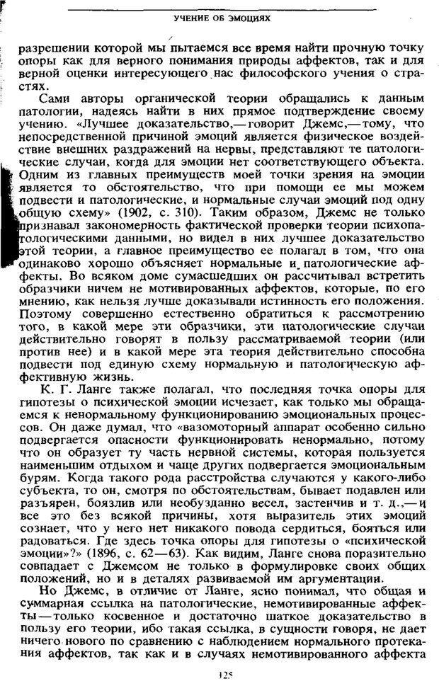 PDF. Том 6. Научное наследство. Выготский Л. С. Страница 123. Читать онлайн
