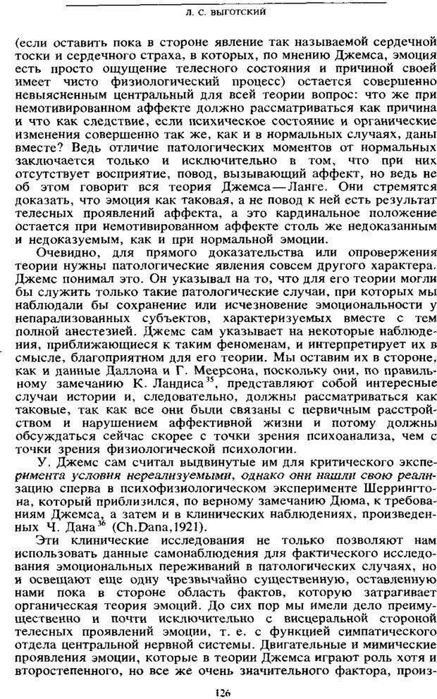 PDF. Том 6. Научное наследство. Выготский Л. С. Страница 124. Читать онлайн