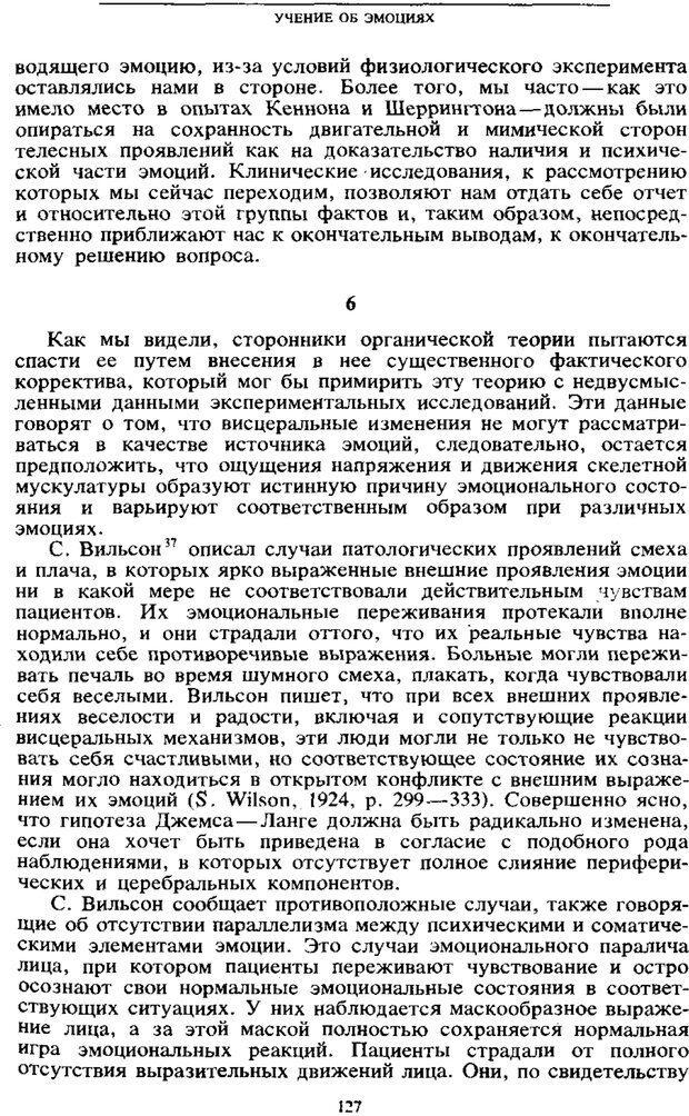 PDF. Том 6. Научное наследство. Выготский Л. С. Страница 125. Читать онлайн