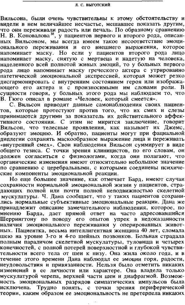 PDF. Том 6. Научное наследство. Выготский Л. С. Страница 126. Читать онлайн