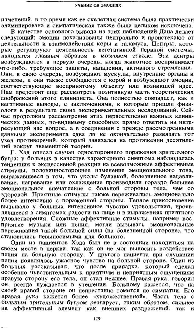 PDF. Том 6. Научное наследство. Выготский Л. С. Страница 127. Читать онлайн