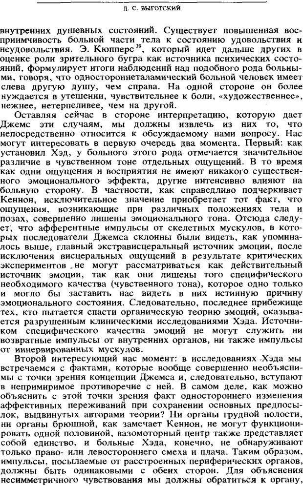 PDF. Том 6. Научное наследство. Выготский Л. С. Страница 128. Читать онлайн