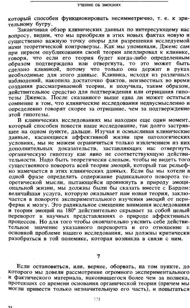 PDF. Том 6. Научное наследство. Выготский Л. С. Страница 129. Читать онлайн