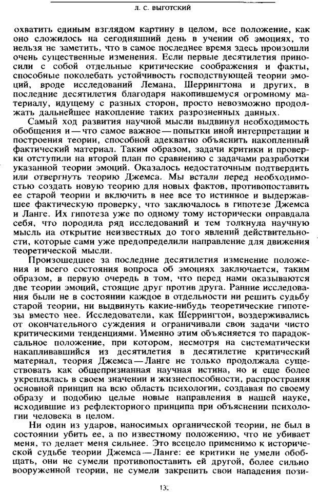 PDF. Том 6. Научное наследство. Выготский Л. С. Страница 130. Читать онлайн